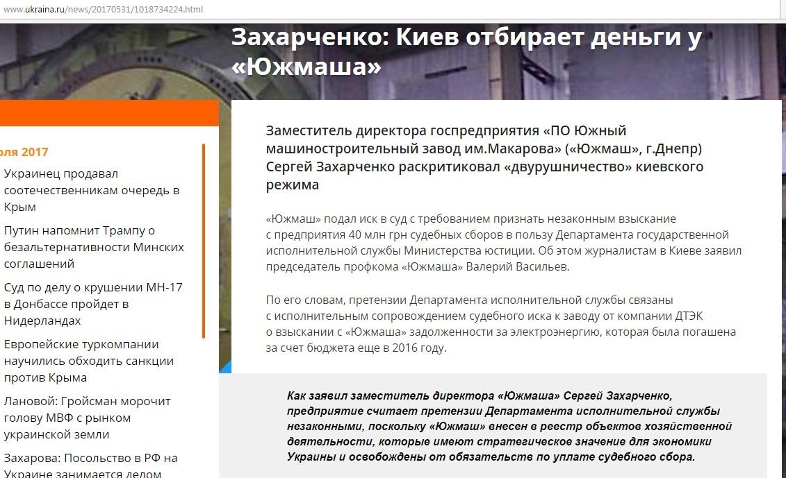 Сергей Войт: менеджмент по уничтожению Южмаша