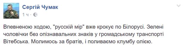 Вот только этого не хватало, до Киева километров 200! В Беларуси заметили «зеленых человечков Путина»