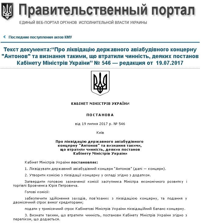 Гордость Украины уйдет в историю — «Антонов» решили ликвидировать