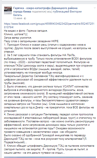 Дарницкая ТЕЦ: тепло в обмен на жизни киевлян