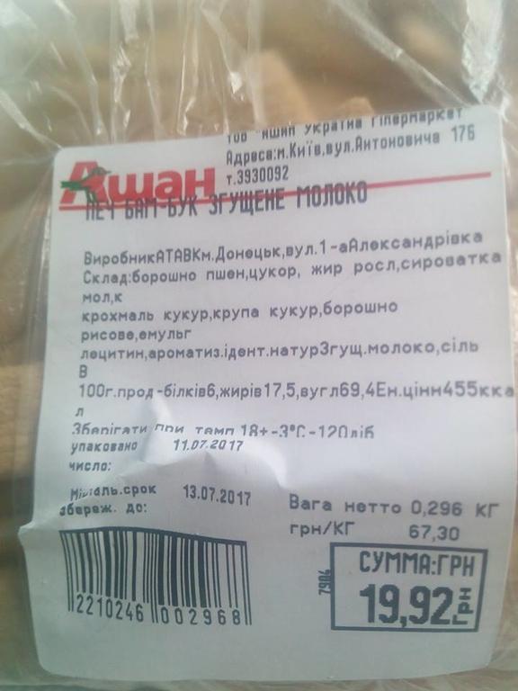 В Киеве завезли печенье «давитесь на здоровье»