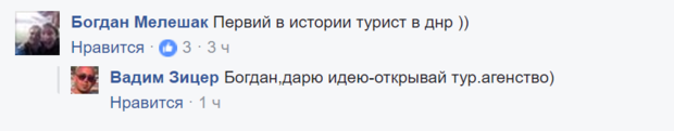 Туризм на крови? Как наплевать на три года войны и намылиться в Донецк с «культурологической целью»
