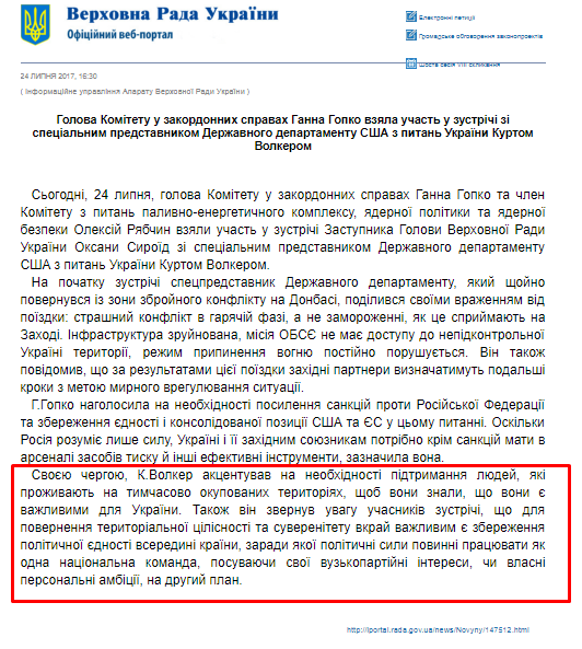 С сайта Рады исчезло нелестное заявление спецпредставителя США об украинских политиках