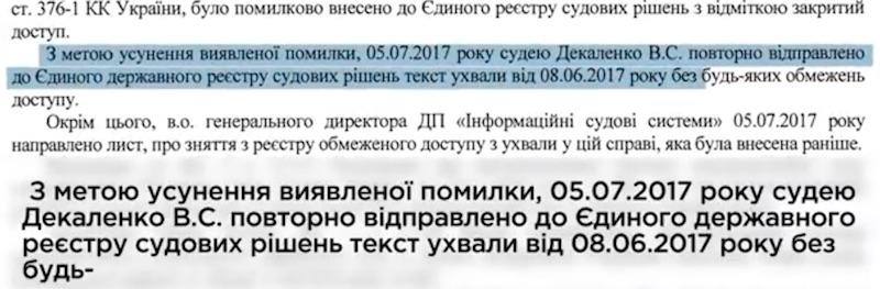 Архитектор заказных судебных решений сбежал из Украины
