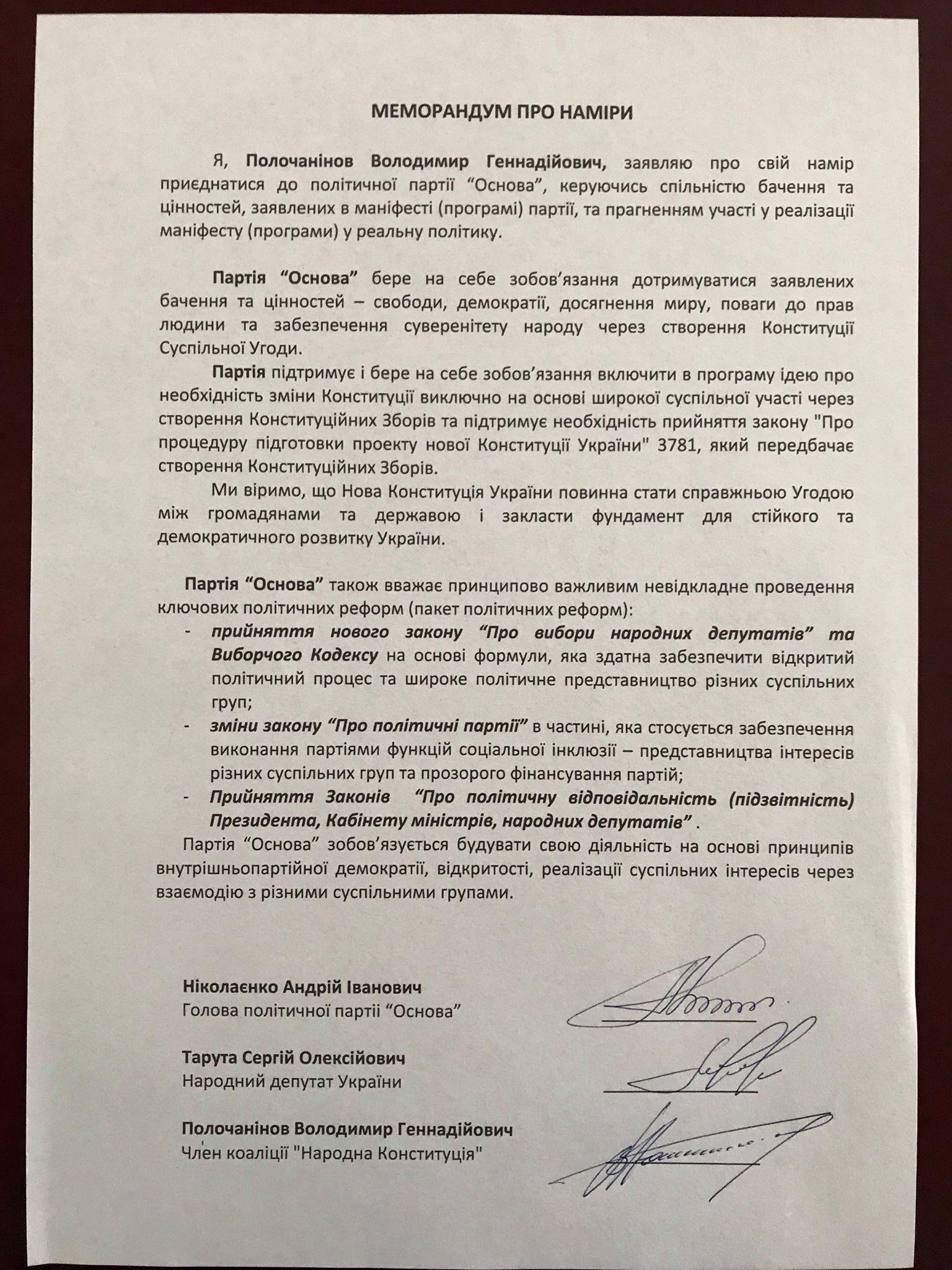 Появились первые подробности конституционной реформы