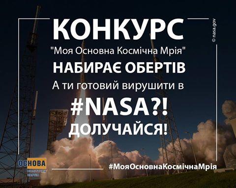В Украине начался слет мечтателей