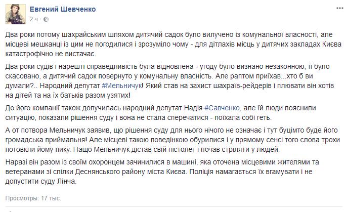 Народный депутат открыл огонь по людям боевыми патронами. Появилось видео