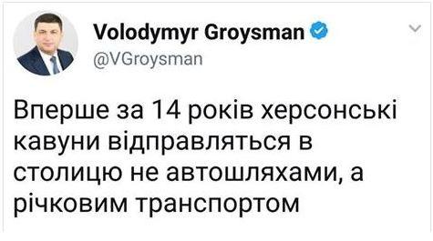 Кавунизм Гройсмана пришел в Киев
