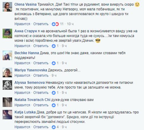 Киевлянин шокировал сети рассказом об изнасиловании в метро