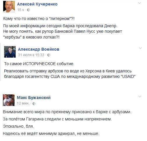Гройсман построил в Украине кавунизм. Третий день рыдают соцсети