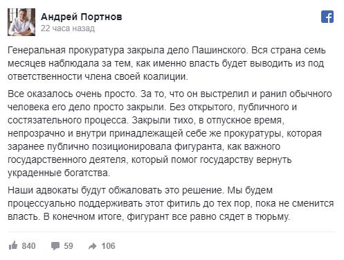 Мнение: Пашинский за свою стрельбу все равно сядет в тюрьму
