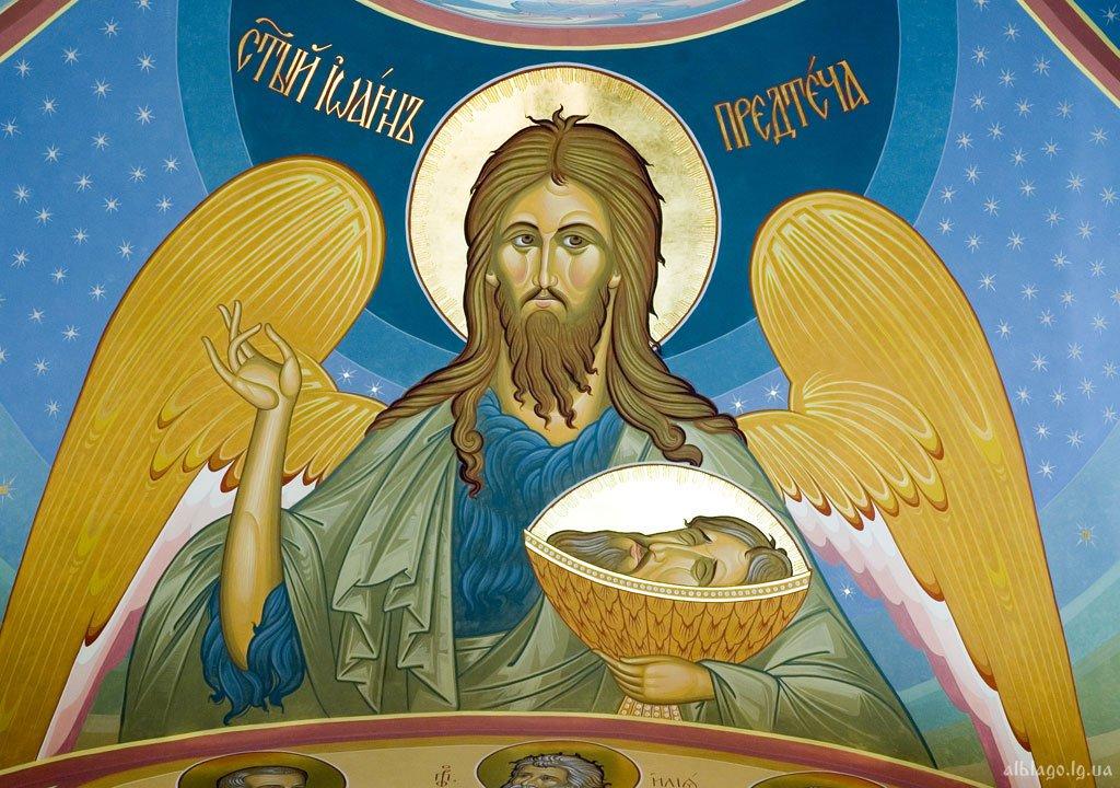 Усекновение главы Иоанна Предтечи: чего сегодня лучше избегать и как провести этот праздник