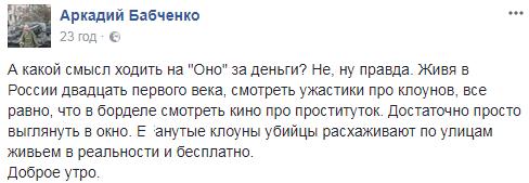 Еб@нутые клоуны убийцы расхаживают по улицам: журналист рассказал об ужасах жизни в РФ