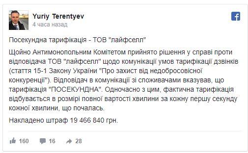 """Известный мобильный оператор """"попал"""" на миллионный штраф за """"развод"""" клиентов"""