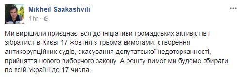 Будут митинговать и требовать: Саакашвили хочет выступить с трибуны Верховной Рады