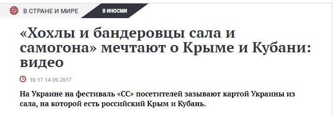 Карта Украины с Крымом и Кубанью повергла в шок российские СМИ