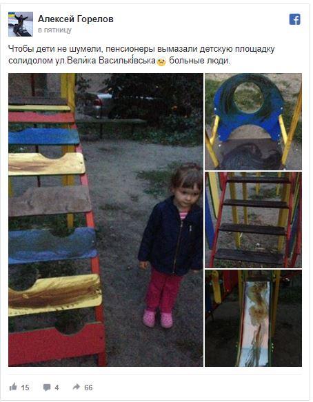 Пенисонеры-разбойники обгадили детскую площадку