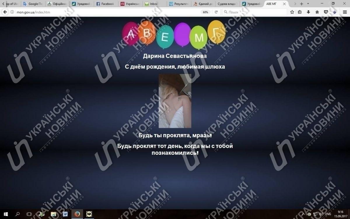 Сайт Минобразования похвастался спящей голой девушкой