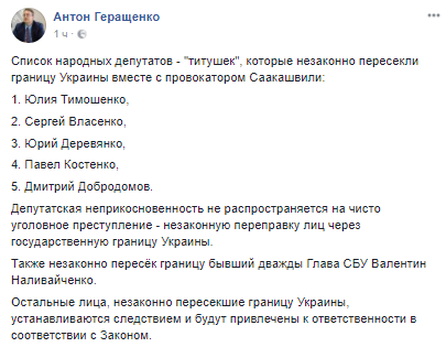 Почему не задержали Саакашвили. Версия Авакова
