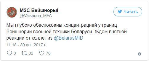 Вейшнория, Весбария и Лубения: с кем воюет Россия и Беларусь?
