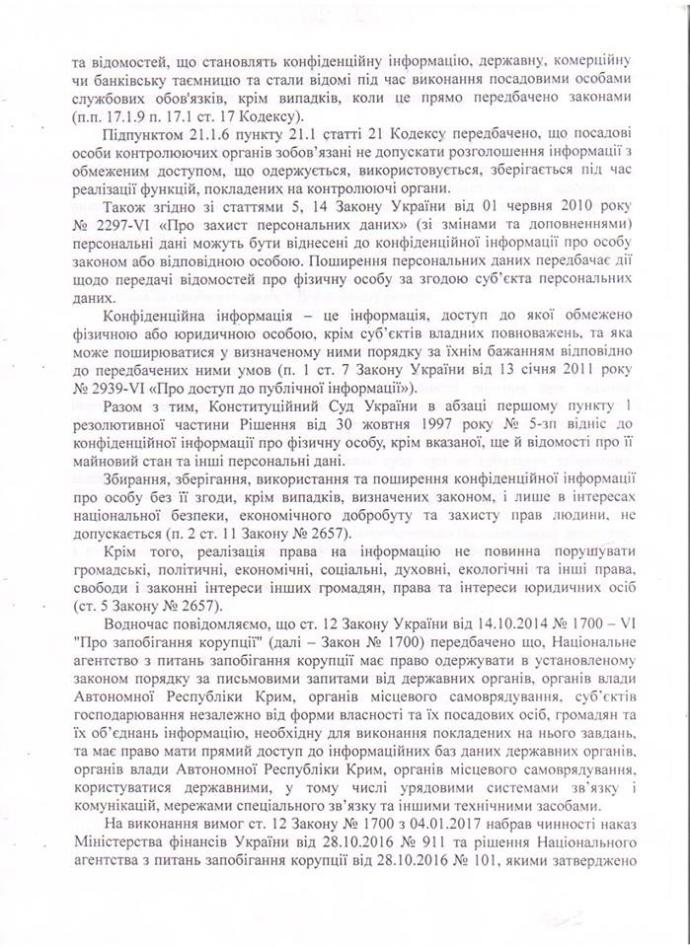 Старая история: фискалы не могут узнать о давних доходах Порошенко
