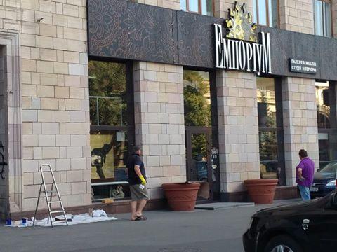 Жуткий скандал в Киеве. В центре смыли граффити времен Майдана