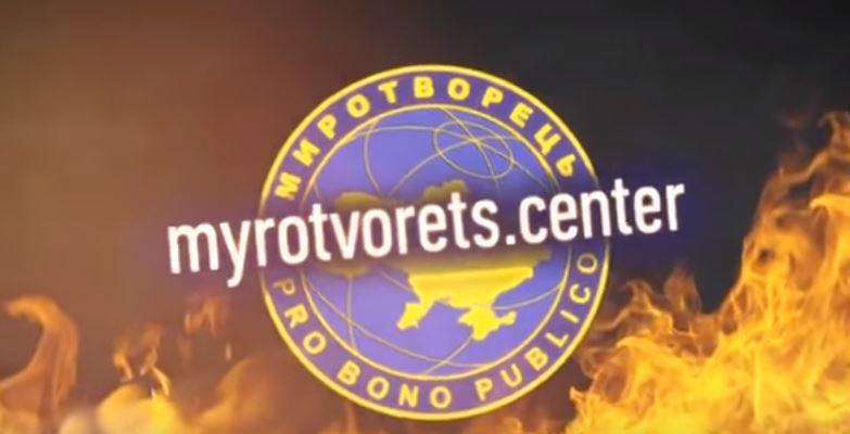 """Звоночек от ООН: полиция, займись сайтом """"Миротворец"""""""