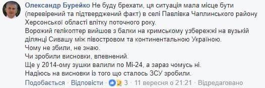 Российский боевой вертолет в небе над Украиной: появилось видео