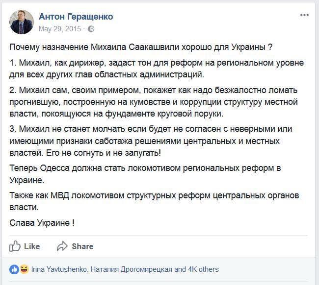 Один Геращенко и два мнения: советник Авакова опозорился в сети