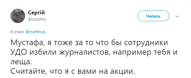 """""""Начнем с тебя"""": в сети высмеяли Найема за поддержку в """"избиении журналистов"""""""