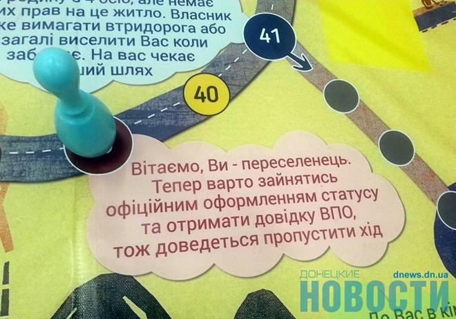 Слетели с катушек: Минсоцполитики выпустило игру о переселенцах