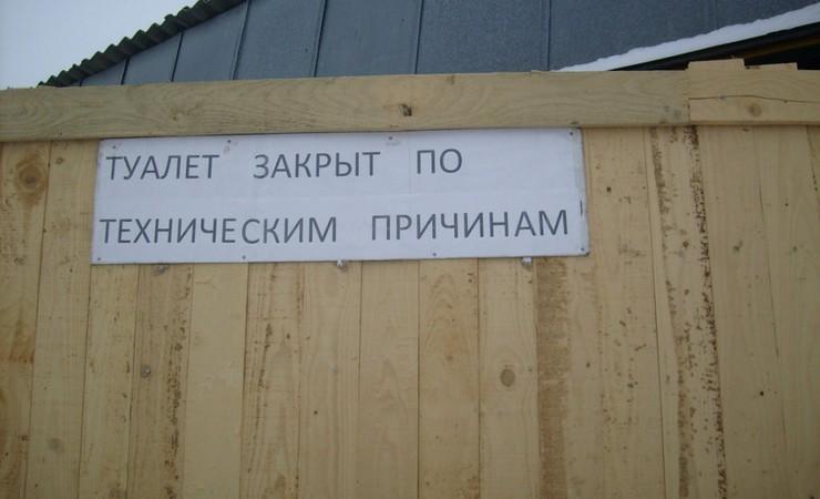 Путин попал в Яндекс, а люди не могли попасть в туалеты
