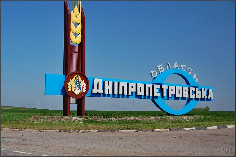 Издеваются? Для Днепропетровской области придумали новое название