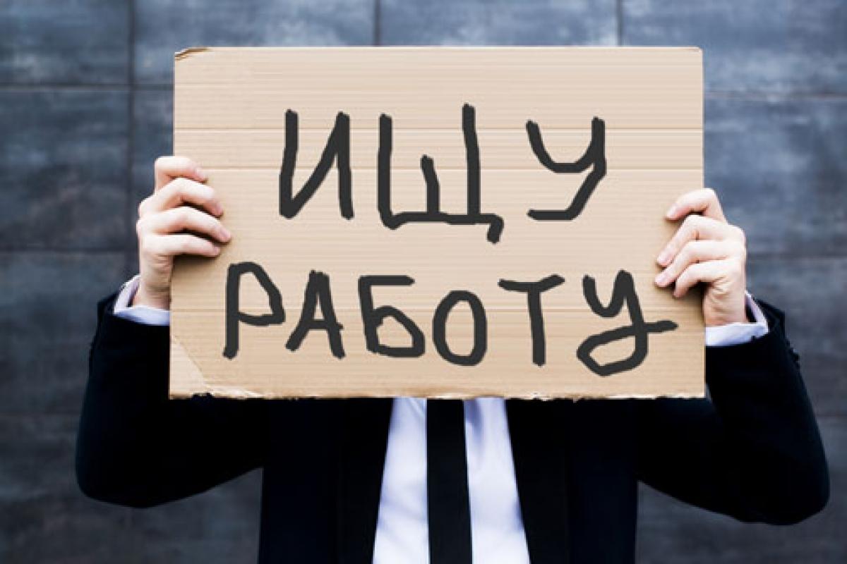 Безработных становится все больше