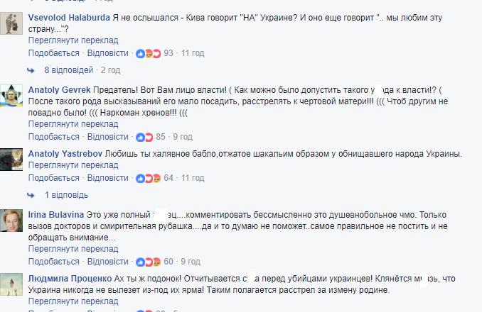 Герой росТВ и соцсетей: украинский политик шокировал общество своим поступком