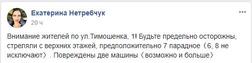 СРОЧНО! В Киеве неизвестный открыл стрельбу из окна многоэтажного жилого дома!