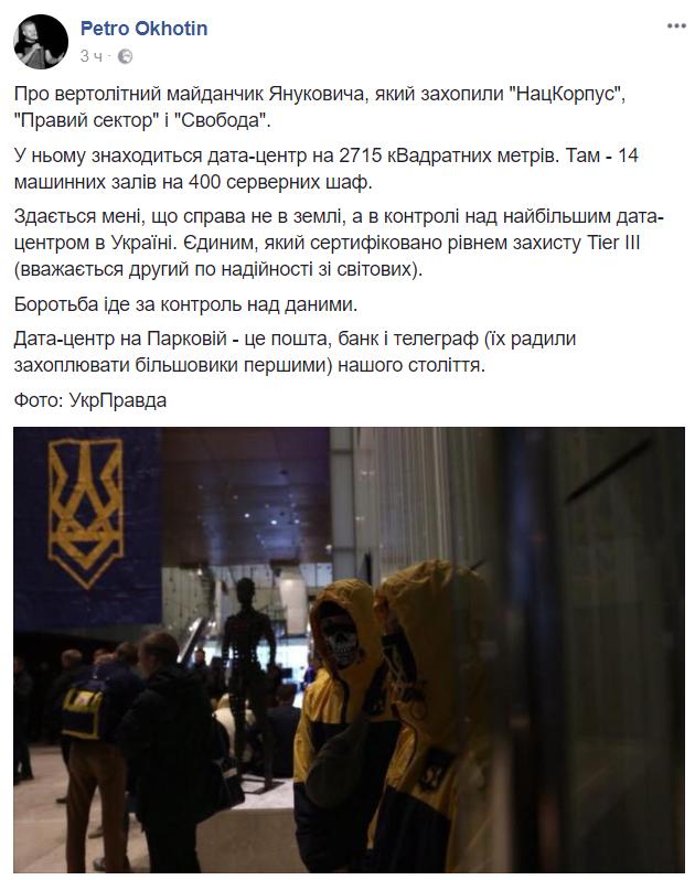 Что они задумали? Вертолетная площадка Януковича это гигантский стратегический объект!