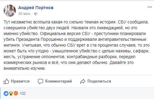 СМИ: вчера Порошенко хотели убить. СБУ «слила» правду!