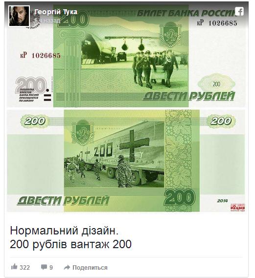 """Жестко: в сети """"разорвали"""" новую российскую купюру в 200 рублей"""